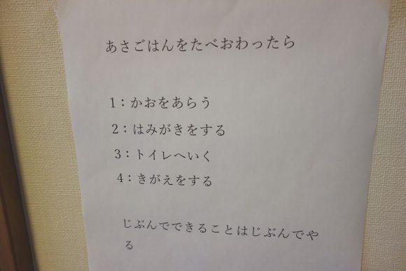 子供の朝の幼稚園へ行く準備リスト