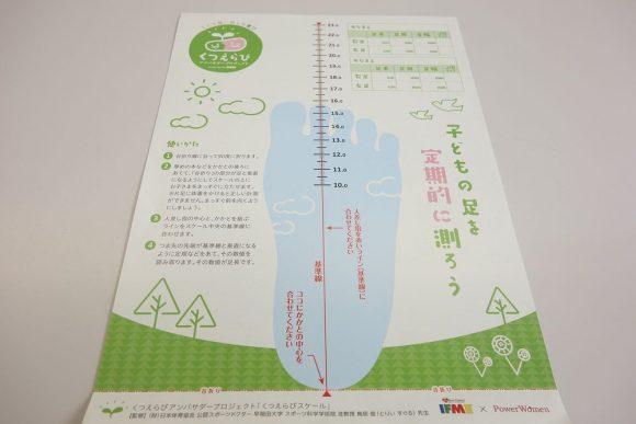 子供靴選び勉強会で足のサイズを測る (2)
