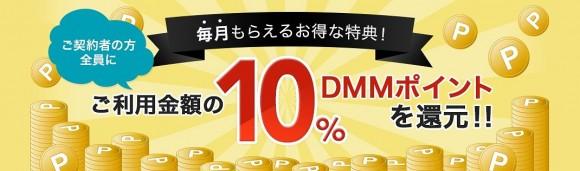 dmmモバイルキャッシュバックキャンペーン