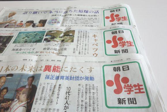 朝日小学生新聞の評判・口コミ
