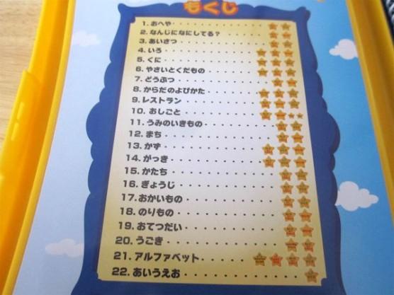 I can!おしゃべりイングリッシュ (13)