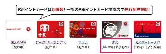 楽天Rポイントカードとは (2)