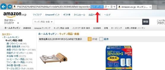 アマゾンの割引検索6