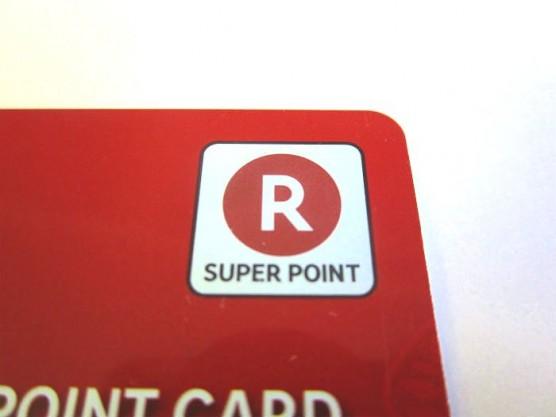 楽天Rポイントカードとは (1)