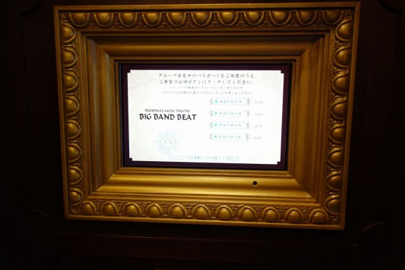 東京ディズニーシーのショー「ビッグバンドビート」抽選会場の抽選機械