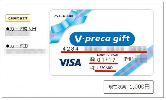 Vプリカ(ブイプリカ)でアマゾンギフト券を買うのが一番おすすめ