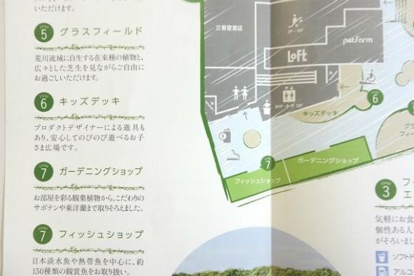 西武池袋本店 本館9階屋上「食と緑の空中庭園」 (1)