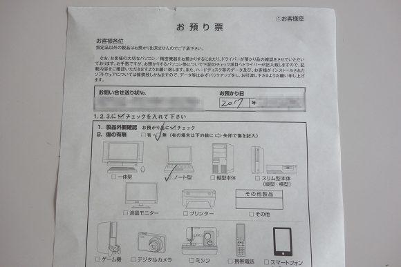 レノボの修理の回収_佐川急便の伝票