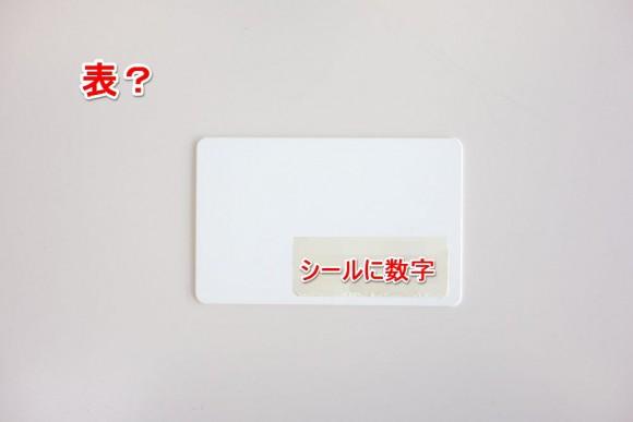 落し物・忘れ物のカードキーの表
