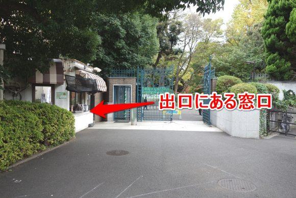 上野動物園の出口にある窓口で再入園券を発行