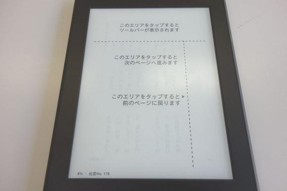 キンドル電子書籍リーダー「Kindle Paperwhite」ページめくり