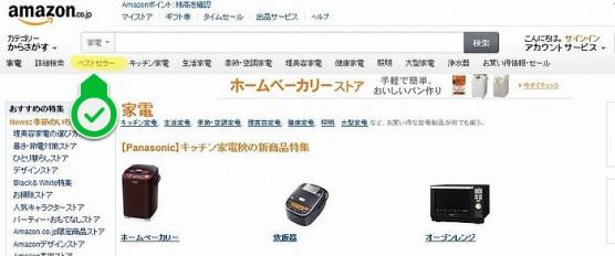Amazonのランキングページ (5)