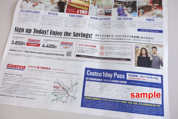 コストコに無料で入れる折込チラシの1日特別招待券