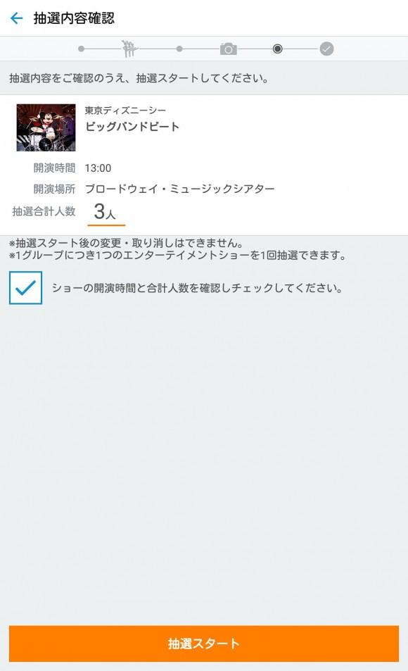 東京ディズニーシーのビッグバンドビートの抽選アプリ画面 (9)