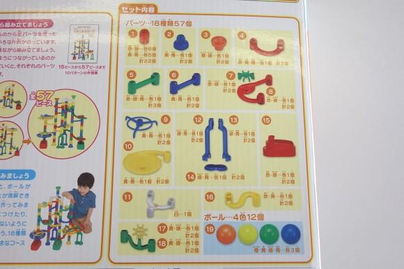 ピタゴラスイッチのおもちゃ「くもんのくみくみスロープ」説明書 (1)