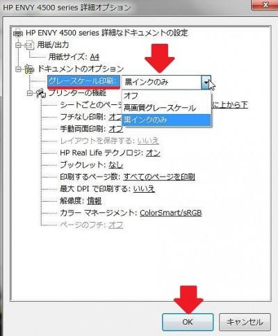 HP ENVY4500モノクロ印刷設定 (1)
