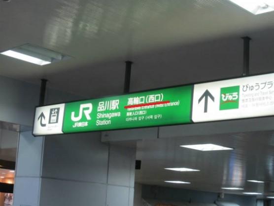 品川駅から八ツ山橋への行き方 (2)