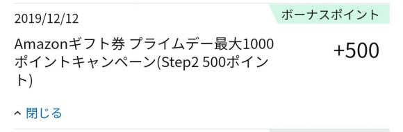 Amazonギフト券(配送タイプ)5,000円購入で最大1,000ポイントキャンペーン02