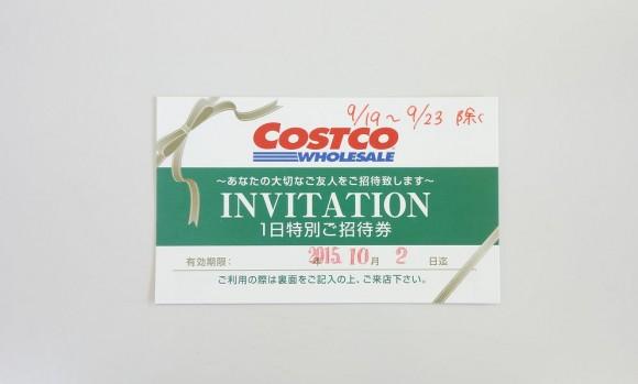 コストコ(COSTCO)無料体験1日パス (1)
