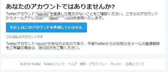 登録した覚えがないのにTwitterからメールが届いた時の対処法 (1)
