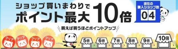 楽天ふるさと納税は買いまわりキャンペーン・お買い物マラソンのカウント対象 (2)