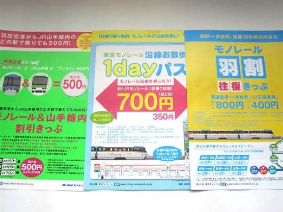 東京モノレール_お得な切符