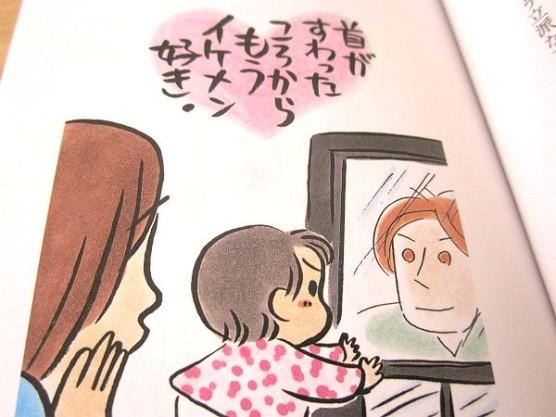 ああ娘 (1)