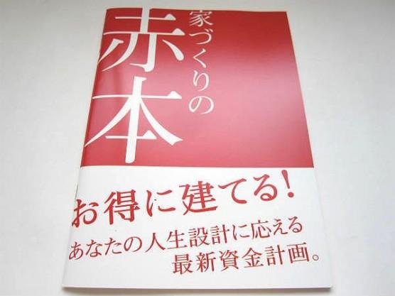 セキスイハイム_家づくりの赤本・青本 (2)