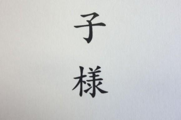 喪中はがき印刷_挨拶状ドットコム_の評判をクチコミする (4)