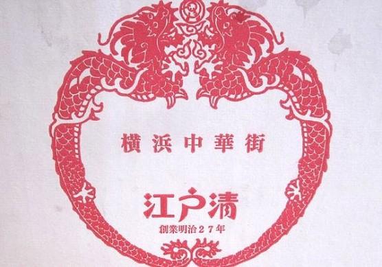 江戸清の豚まん (2)