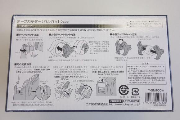 子供でも切りやすいコクヨ テープカッター カルカット 白 T-SM100のレビュー (3)