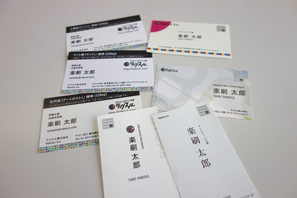 ラクスルで名刺を印刷する (1)
