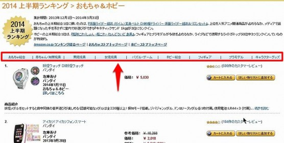 Amazonのランキングページ (3)