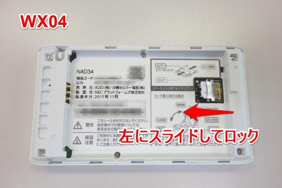 WiMAX_wx04_UIMカード未挿入または無効ですエラーの解決方法 (1)