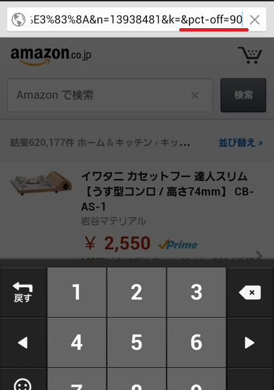 スマホアマゾンの割引検索3