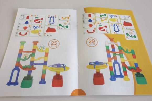 ピタゴラスイッチのおもちゃ「くもんのくみくみスロープ」説明書 (5)