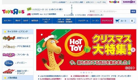 トイザらスオンラインショップ1