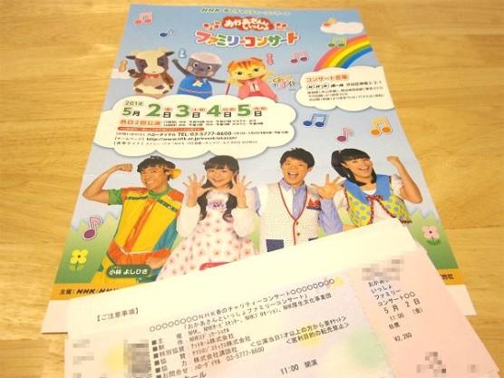 おかあさんといっしょファミリーコンサート (1)