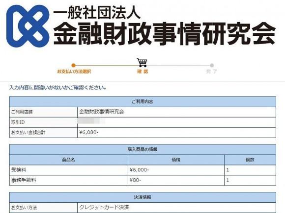 きんざいのFP3級申し込み受検料