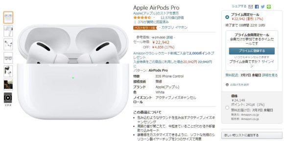 プライムデーセールでApple AirPods Proが安い
