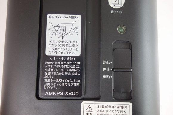 コクヨのシュレッダーKPS-X80の注意書き