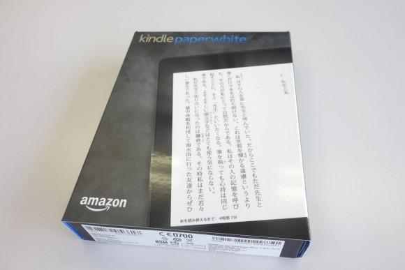 キンドル電子書籍リーダー「Kindle Paperwhite」パッケージ