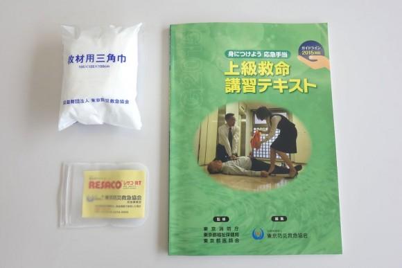 東京都の上級救命講習 (2)