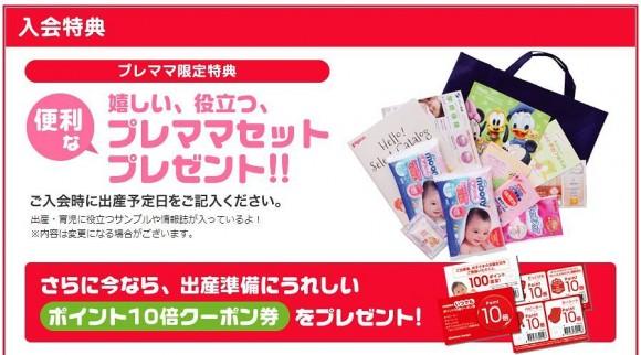 アカチャンホンポ_ポイントカード入会特典