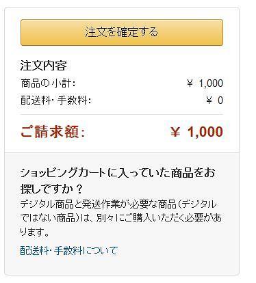 ブイプリカの使い道_アマゾンギフト券への交換手順 (7)