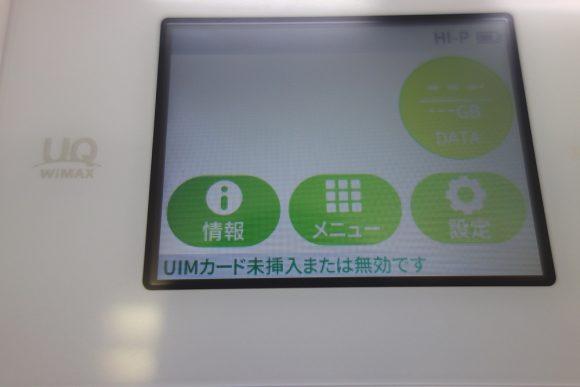WiMAX_wx04_UIMカード未挿入または無効ですエラーの解決方法 (3)