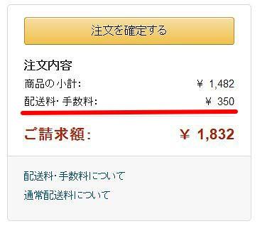 アマゾンを送料無料にする方法_ギフト券を購入する