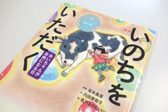 いのちをいただく みいちゃんがお肉になる日のクチコミ (2)