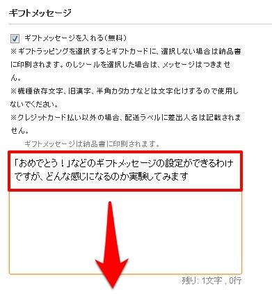 アマゾン注文画面_ギフトメッセージ50文字入力