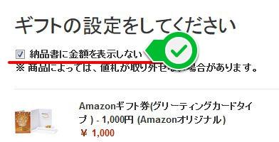 アマゾンの注文画面_納品書に金額を表示しない